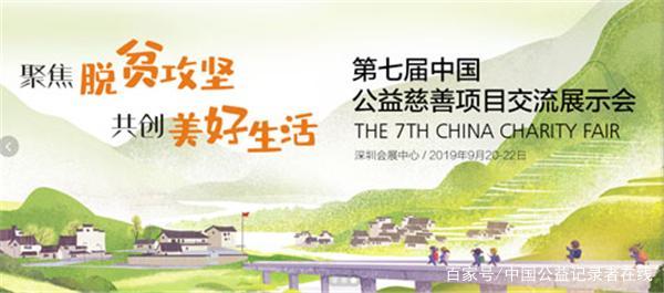 """""""聚焦脱贫攻坚 共创美好生活""""的第七届中国公益慈善项目交流展示会在深圳会展中心举行"""