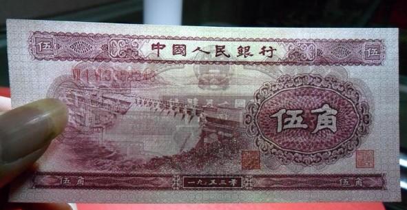 第二套人民币水坝五角纸币价值