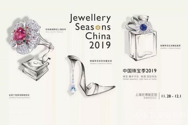 """""""中国珠宝季""""登临上海 为珠宝艺术新势力集结造势"""