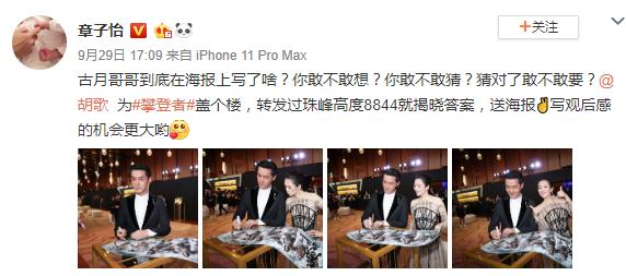 胡歌为电影海报签名 微博转发过量将公布签名内容