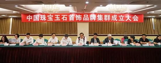 中国珠宝作为首批成员单位正式加入品牌集群