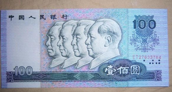 1980年100元纸币收藏价值