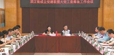 海珠区滨江党建联盟启动 打造红色三公里重要阵地