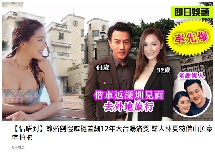 曝刘恺威恋TVB女星 林峯表妹当媒人牵线搭桥