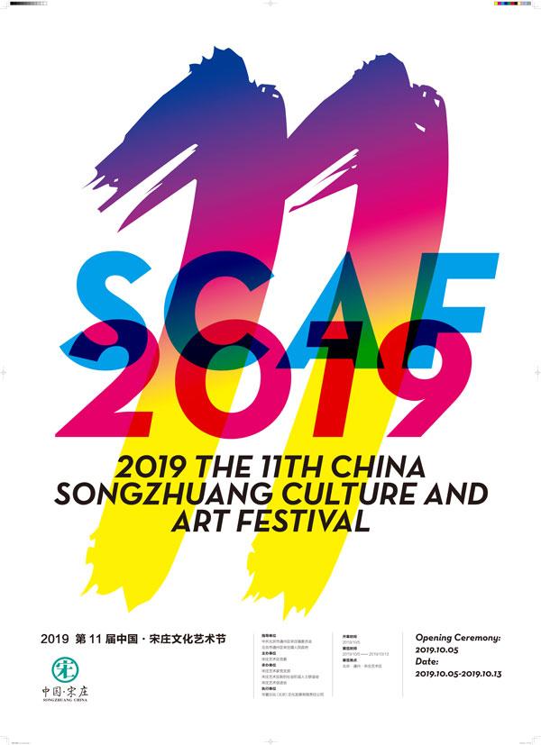第11届中国·宋庄文化艺术节即将启动