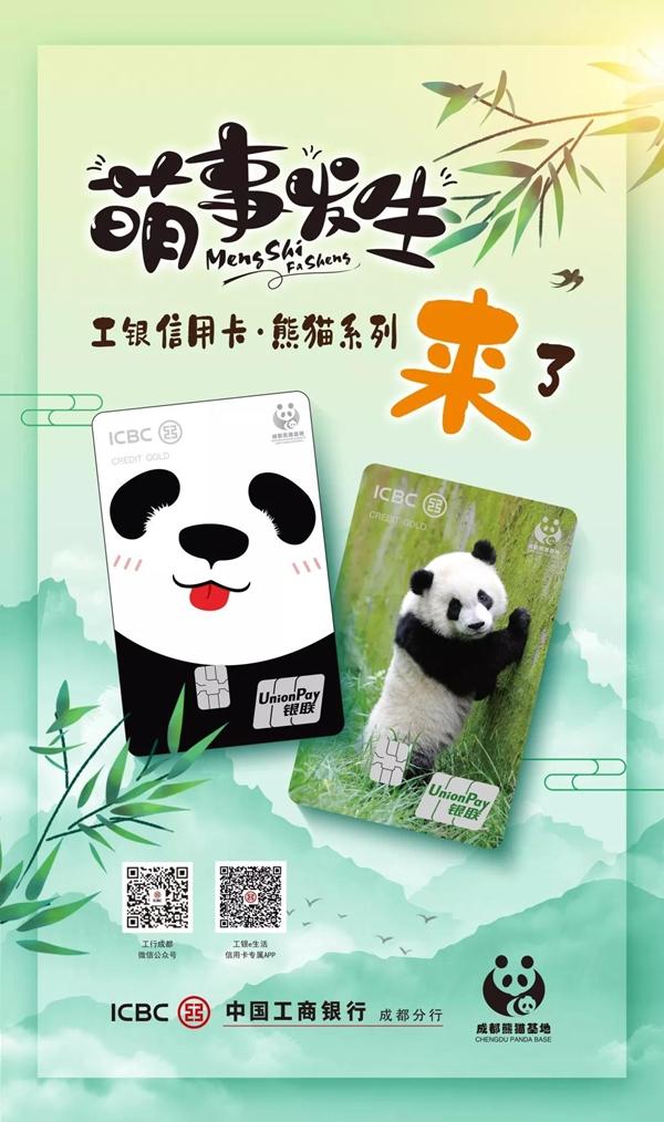 工银信用卡熊猫系列现已正式开放申请