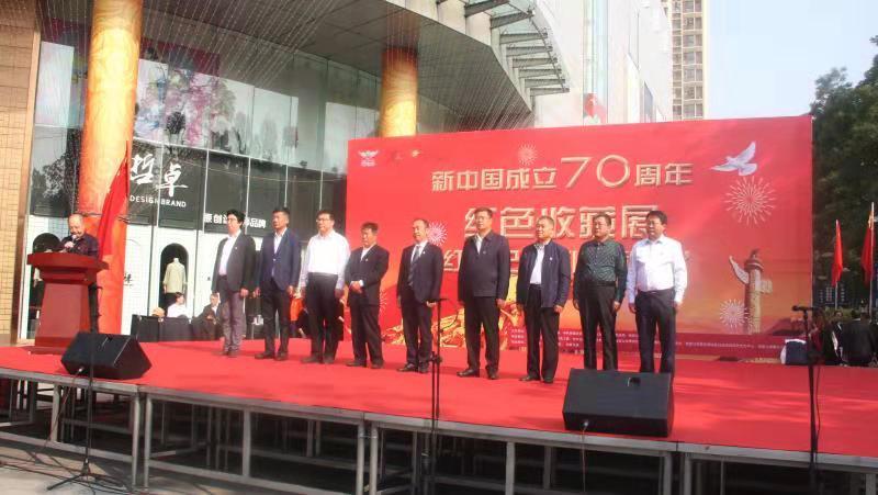 """以 """"红色记忆 礼赞祖国""""为主题 庆祝新中国成立70周年红色收藏展"""