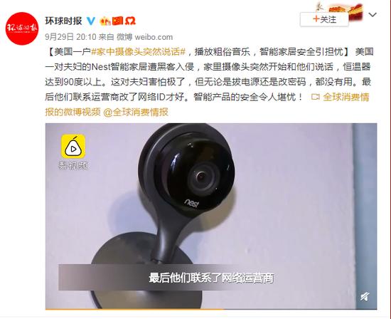 智能家居遭黑客入侵 美国一户家中摄像头突然说话