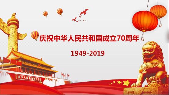 金弘景珠宝献礼新中国成立70周年