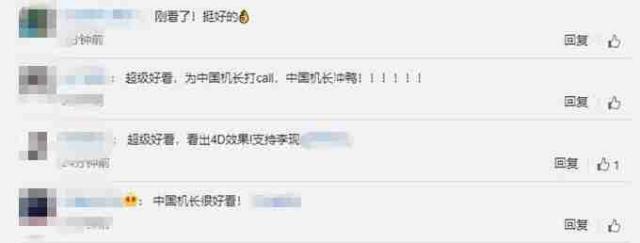 中国机长破12亿 网友表示好看