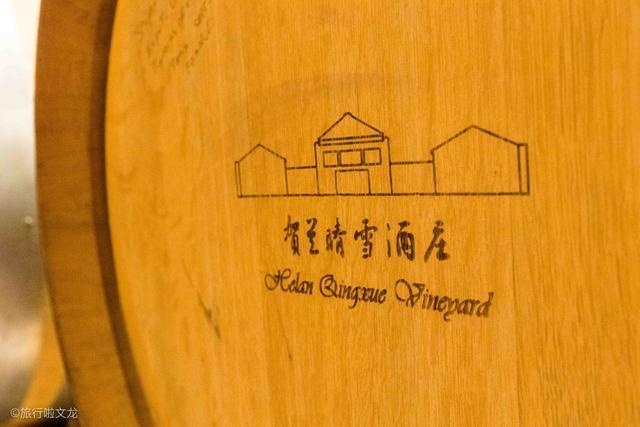 贺兰晴雪酒庄 是中国第一个在国际葡萄酒大赛中获奖的