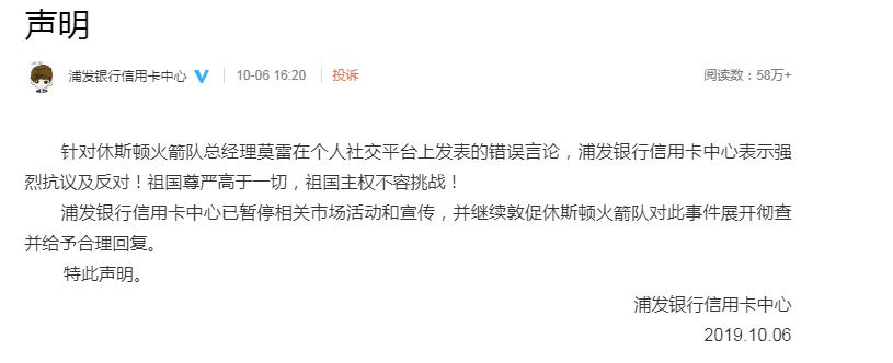 浦发银行信用卡中心回应莫雷涉港言论