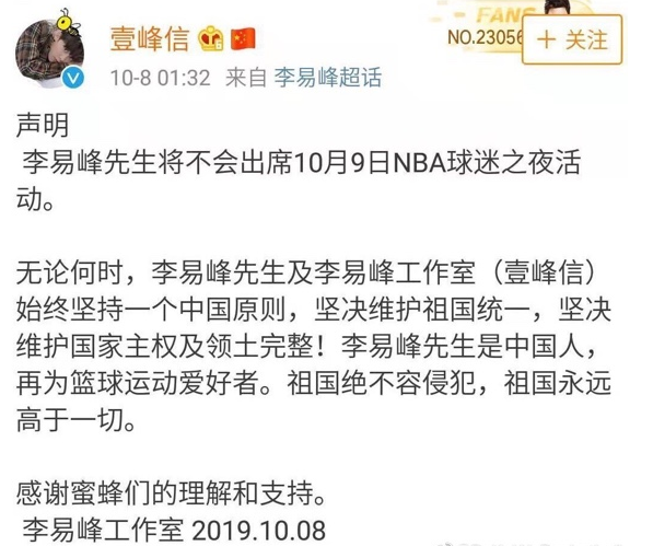 李易峰退NBA中国赛 白敬亭范丞丞均拒绝出席