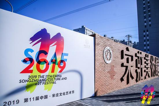 第11届中国·宋庄文化艺术节隆重开幕