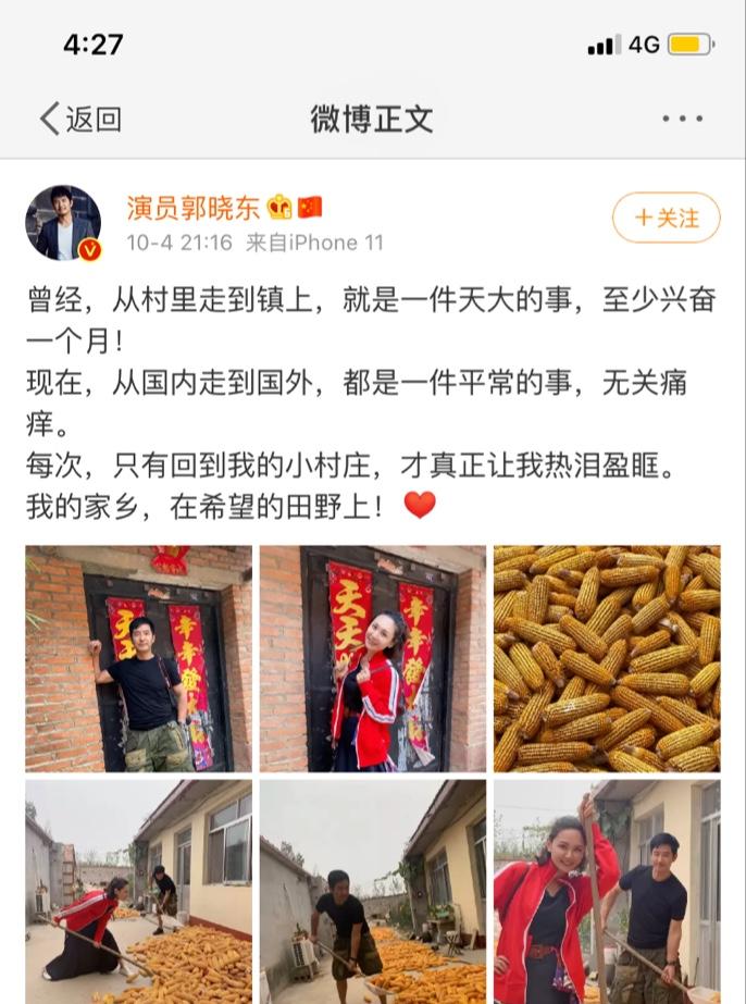 郭晓东回乡收玉米 夫妻两人十分接地气