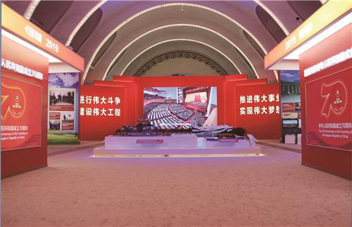 """""""庆祝中华人民共和国成立70周年大型成就展""""开幕"""