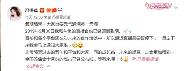 """冯提莫宣布暂停直播 曾经""""斗鱼一姐""""身份告一段落"""