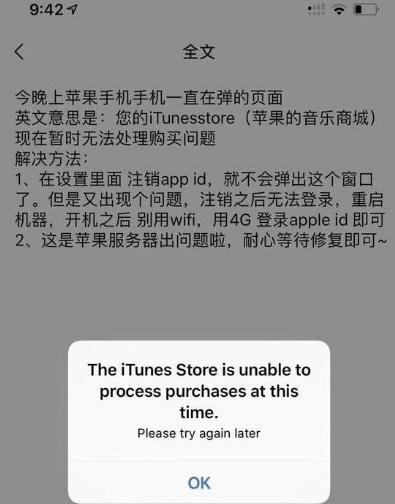 苹果手机弹窗bug是咋回事?每两分钟就弹窗一次
