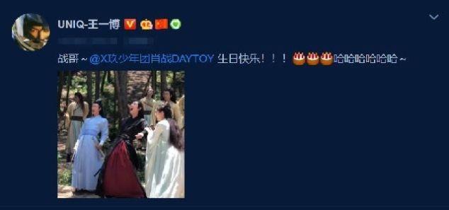 王一博为肖战庆生 附上拍戏时剧照