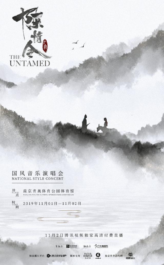 陈情令南京演唱会官宣 11月1-2日与肖战南京见