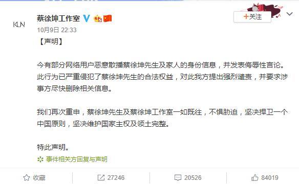 蔡徐坤信息被散播 要求涉事方尽快删除相关信息