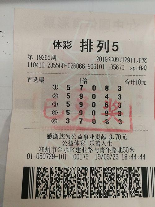郑州购彩者喜中排列5奖金10万元