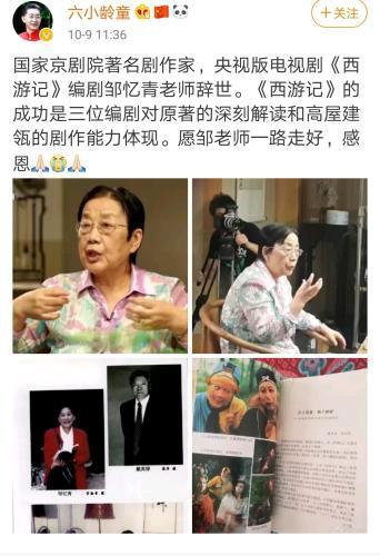 编剧邹忆青去世 六小龄童发文悼念
