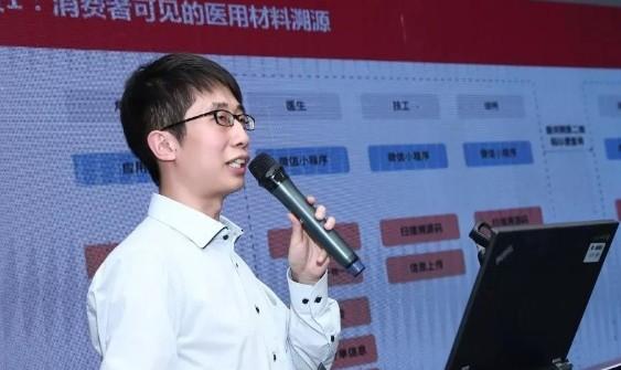 纸贵科技CTO陈昌关于《区块链技术赋能中医药产业》主题的演讲