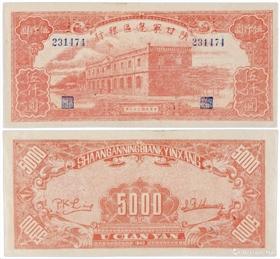 钱币收藏热的不断升温 革命根据地纸币收藏行情走俏