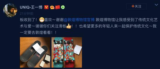 王一博感谢敦煌博物馆:谢谢你们关注滑板