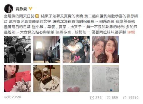 贾静雯45岁生日 晒老公和三女儿合照
