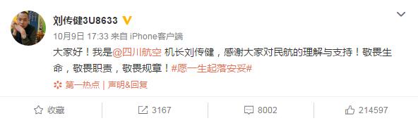 中国机长原型认证微博 网友纷纷在评论区欢迎英雄机长