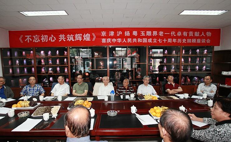 京津沪扬粤玉雕界老一代齐聚一堂 共同探讨当代玉雕艺术的发展