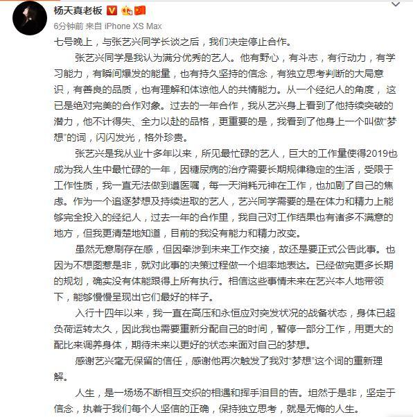 张艺兴与杨天真解约 这两人为啥要解约?