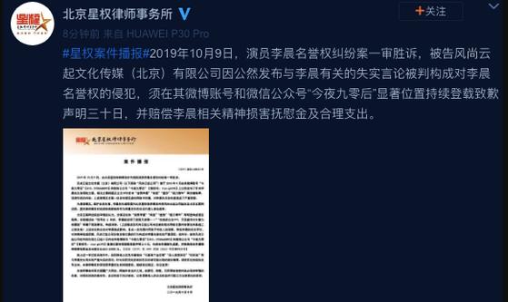 李晨名誉权案胜诉 登载致歉声明三十日