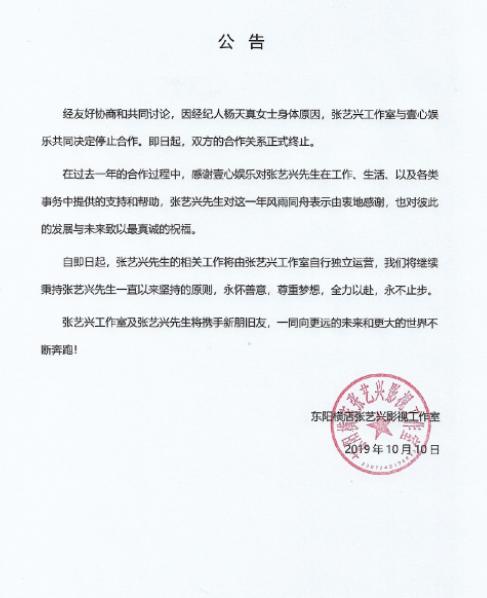 壹心张艺兴停止合作 由工作室自行独立运营