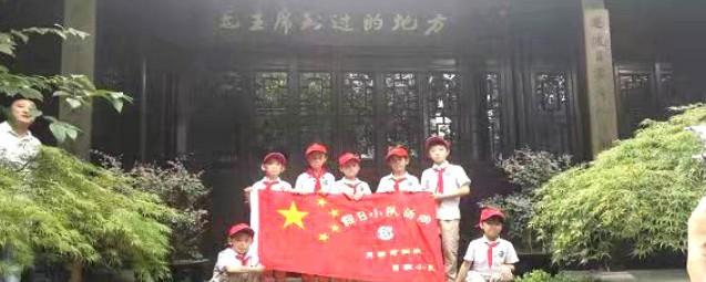 浙江杭州:寻找红色记忆、学习红色文化、传承红色精神