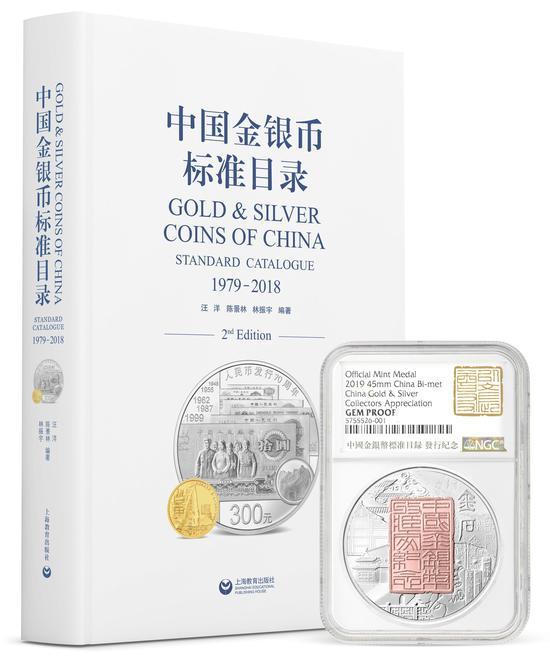 《中国金银币标准目录》:对于收藏者有价值的 我们就要放进来