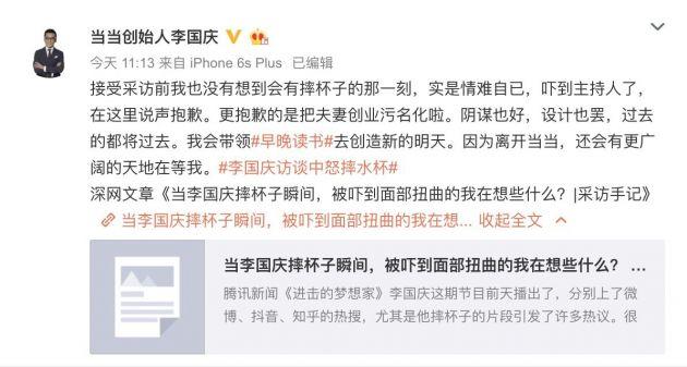 李国庆为摔杯道歉:吓到主持人了 很抱歉