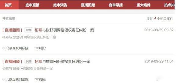 杨幂网络侵权案胜诉 被告人当庭道歉