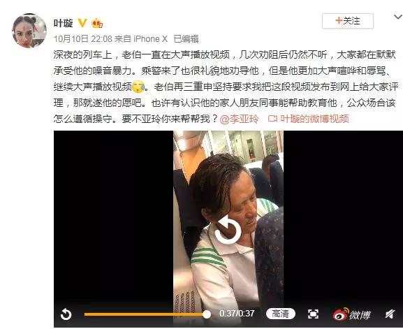 叶璇被骂神经病 这回网友都站叶璇这边