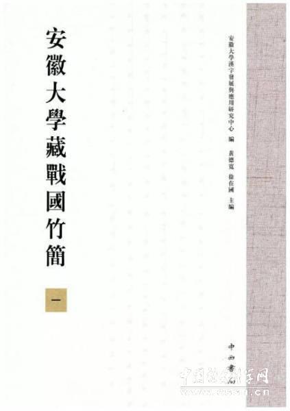安徽大学藏战国竹简一期研究成果公布