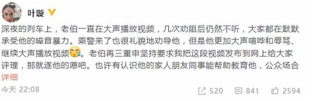 叶璇劝阻外放视频者 反被骂神经病