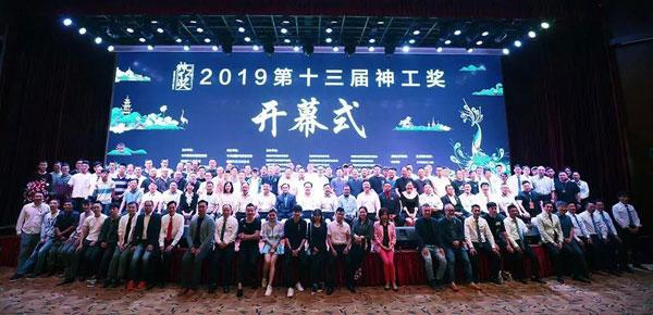 第十三届中国翡翠神工奖隆重举行