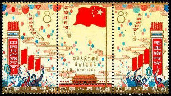 这一系列国庆邮票 折射出新中国所取得的辉煌成就