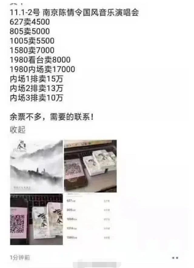 陈情令门票15万一张 肖战王一博太红了