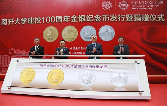 南开大学建校100周年金银纪念币发行