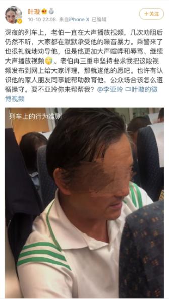 官方回应叶璇被骂 当事人表示是自己不对