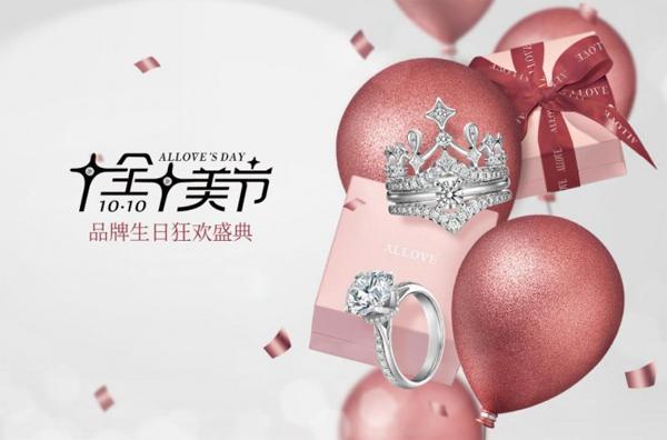 一场ALLOVE品牌的生日 启动了珠宝界的狂欢盛宴