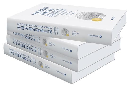 《中国金银币标准目录》编撰过程有多难?